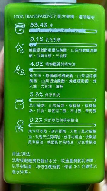 綠藤生機奇蹟辣木潤髮乳成分