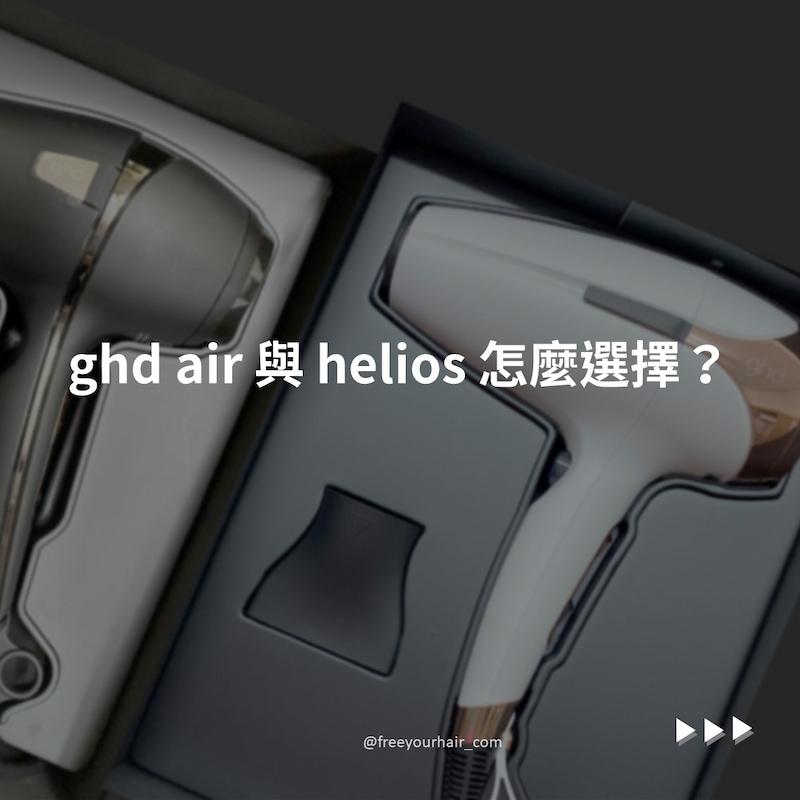 ghd吹風機怎麼選擇 air vs helios